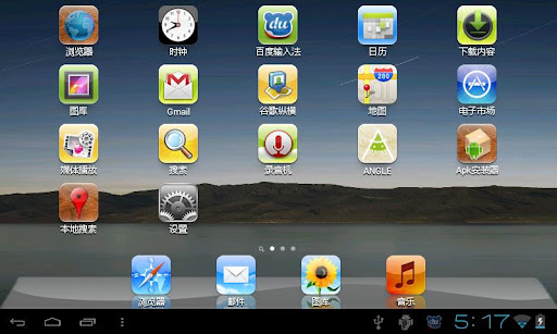 How to make your Android look like an iPhone or iPad